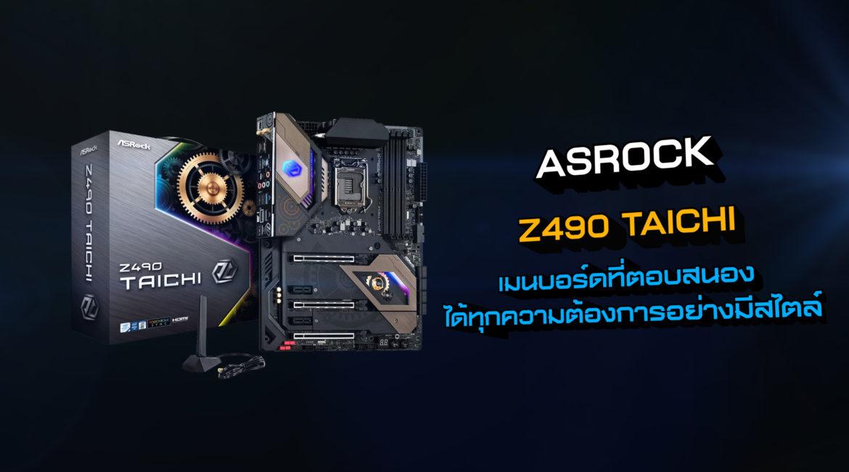 [1นาทีพรีวิว] ASROCK Z490 TAICHI mainboard