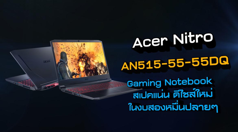 [1นาทีพรีวิว] Acer Nitro AN515 55 55DQT002 notebook