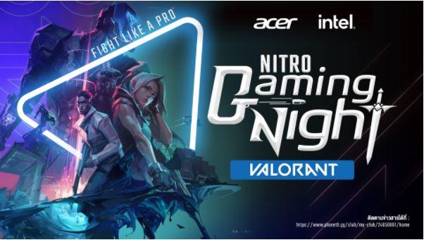 ทัวร์นาเมนต์สำหรับมือใหม่ ACER Thailand X INTEL  จัดศึกทัวร์ Nitro Night Gaming | Fight Like A Pro สู้อย่างโปร สู้อย่างมืออาชีพ เงินรางวัลรวมกันกว่าแสนบาท!!